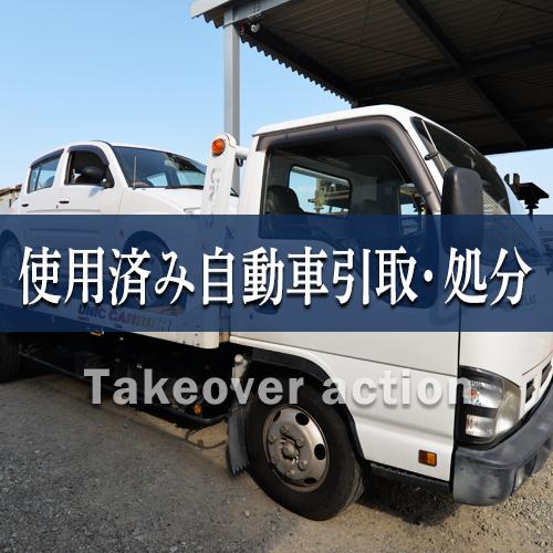 熊本八代の使用済み自動車引取り・処分・倉庫に眠っている古い車・乗らない車買取