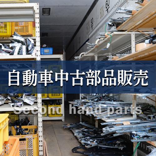 熊本八代の自動車中古部品販売・リビルドパーツ取扱い
