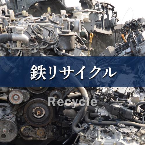 鉄リサイクル事業/鉄スクラップの回収・販売