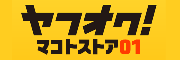 まこと商会ヤフオク第1支店